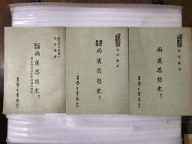 两汉思想史(三册全)
