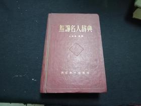 无锡名人辞典