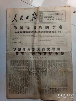 华国锋同志为我当领袖,是毛主席的英明决策。