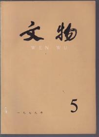 文物 1979年第5期
