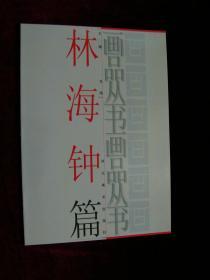 画品丛书:林海钟篇