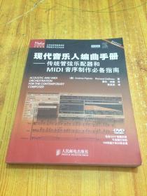 现代音乐人编曲手册:传统管弦乐配器和MIDI音序制作必备指南(附光盘)