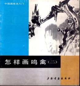 中国画技法入门.怎样画鸣禽2、怎样画兰花、怎样画荷花、怎样画桃花1987年1版1印.4册合售
