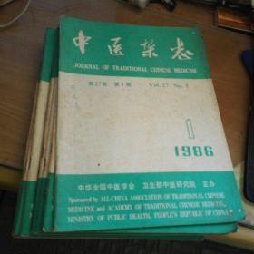 中医杂志1986年<1~12>
