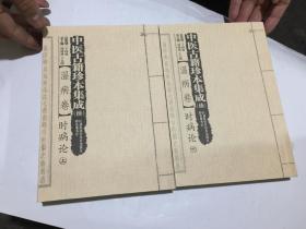 温病卷--时病论(上下册)【中医古籍珍本集成】