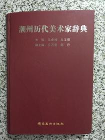 潮州历代美术家辞典