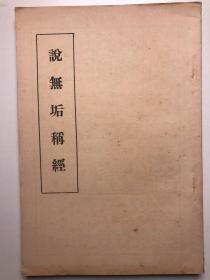 1955年初版 大唐三藏法师玄奘奉诏译《说无垢称经》一册 HXTX113157