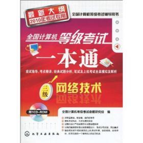 全国计算机等级考试一本通:三级网络技术(2010年考试专用)(最新大纲)