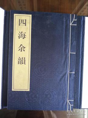 2010年一版一印《四海余韵》一函一册