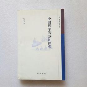 中国哲学智慧的探索(作者郭齐勇签名本)