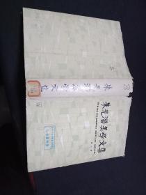 朱光潜美学文集 第三卷