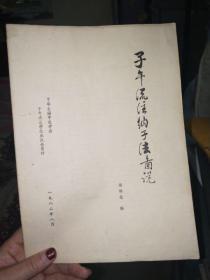 子午流注纳子法图说【南屋书架3】
