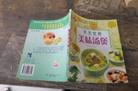 《天天饮食》系列图书:美味汤煲