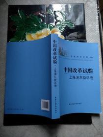 中国改革试验.上海浦东新区卷