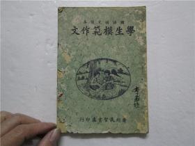 民国38年再版 国语补充读本《学生模范作文》全一册