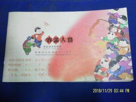 春满人间(民俗绘本连环画)致我们永恒的节日---春节   2014(中国集邮总公司)