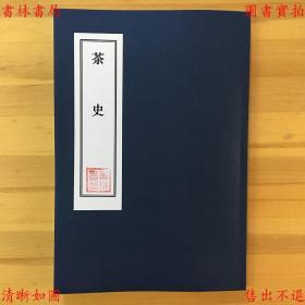 茶史-(清)刘源长撰-清刻本(复印本)