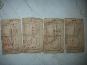 瑙f斁鍖�-1949骞存檵鍗椾笓鍖恒�愬悏鍘裤�戝啘涓氱◣绛夆�樻寮忔敹鎹��4寮犲悎鍞紒20/12鍘樼背