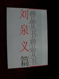 画品丛书:刘泉义篇