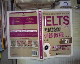 黑眼睛·IELTS考试技能训练教程:写作(第5版) 。、