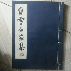 当代中国画大师选集  白雪石画集 宣纸 线装本16开,,