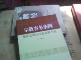 宗教事务条例相关法律法规及政策手册(2010年修订版)