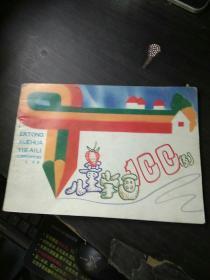 儿童学画100例