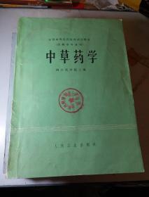 中草药学 全国高等医药院校试用教材(供药学专用)
