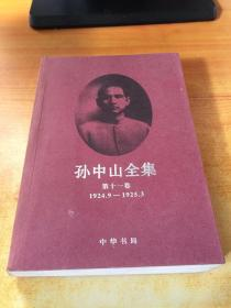 孙中山全集 (第十一卷)(1924.9——1925.3)