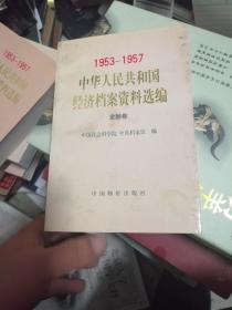 1953-1957中华人民共和国经济档案资料选编【金融卷】