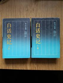 岳麓书社正版: 白话史记 硬精装 上下册全——台湾六十教授合译本