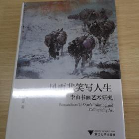 风雨悲笑写人生:李山书画艺术研究