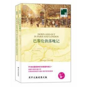 双语译林 壹力文库:巴黎伦敦落魄记