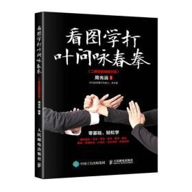 看图学打叶问咏春拳 二维码视频教学版  9787115457707