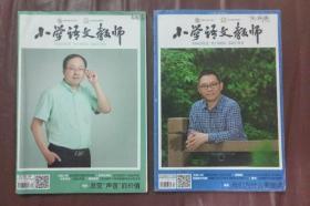 小学语文教师 2018年 2本合售