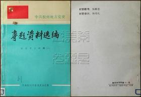 中共胶州地方党史专题资料选编-社会主义时期(三)○