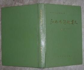中国水运史丛书:江西内河航运史(古、近代部分) 【大32开 精装本 一版一印 扉页有印章】