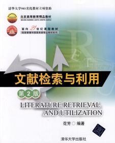 文献检索与利用第二版