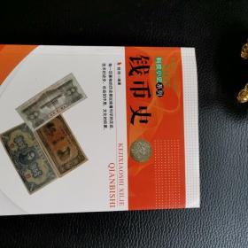 科技小史系列:钱币史