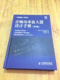 音频功率放大器设计手册(第4版) (精装)
