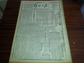 民国33年8月22日《解放日报》中国战场的地位;晋察冀游击队三天内攻克敌伪据点碉堡九处;