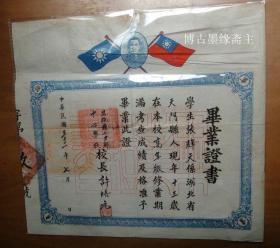 民国32年恩施县七里乡中心学校毕业证