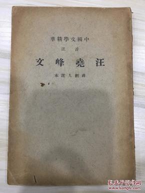 汪尧峰文 中国文学精华 音注