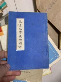 万寿仙书气功图谱
