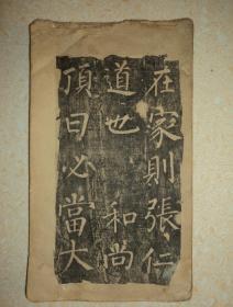 清代、大开本、老拓本、柳公权、【玄秘塔】、存29面