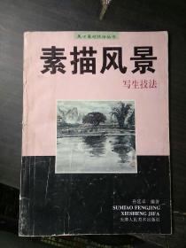 美术基础技法丛书:素描风景写生技法