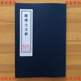 陈学士文钞-吴邦庆-畿辅河道水利丛书-清道光四年刊本(复印本)
