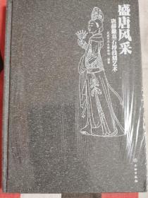 盛唐风采 : 唐薛儆墓石椁线刻艺术