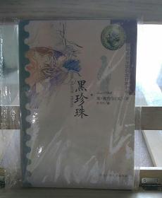 黑珍珠:国际安徒生奖获奖作家书系