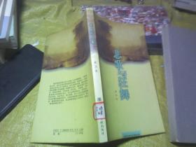 悲歌与狂舞:叶赛宁与邓肯
